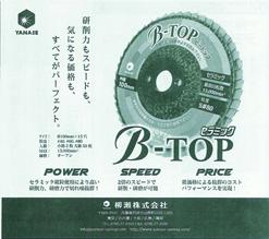 B-TOPセラミック広告